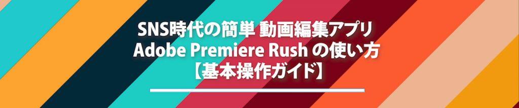 Adobe Premiere Rush CC の使い方 【基本操作ガイド】