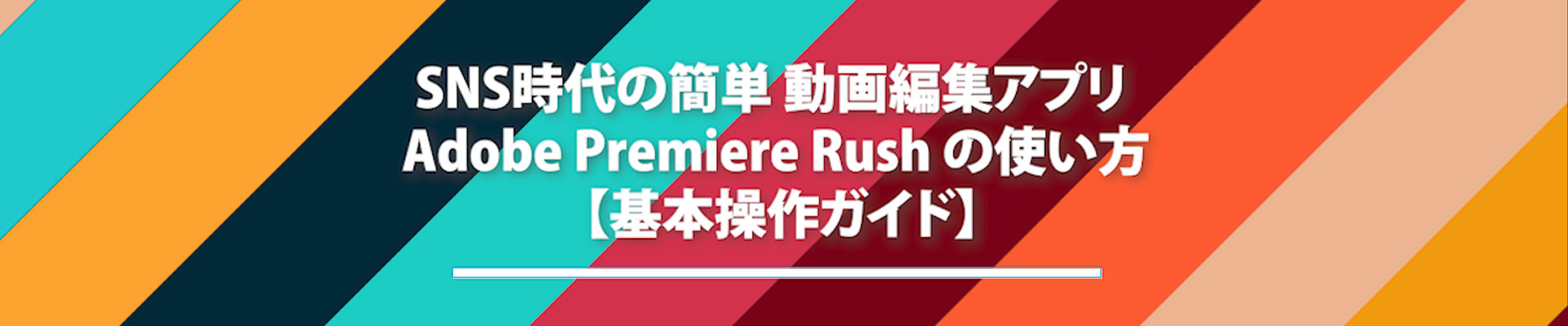 Adobe Premiere Rush の使い方 【基本操作ガイド】