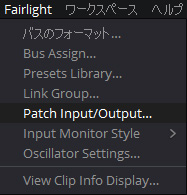 Fairlightメニューの「Patch Input/Output」