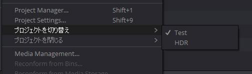 ファイル>「プロジェクトを切り替え」