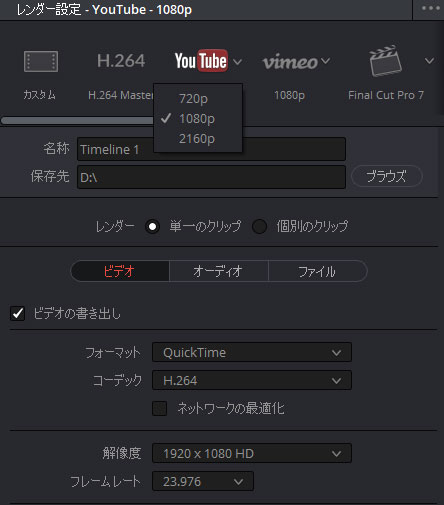 Youtube用のプリセット