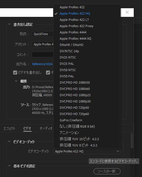 エンコードに使用できるビデオコーデック