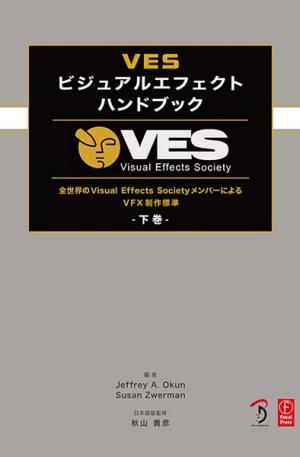 VES ビジュアルエフェクト ハンドブック下巻