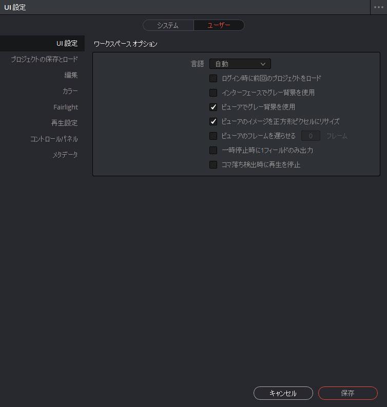 DaVinci Resolve 15 環境設定【ユーザー】
