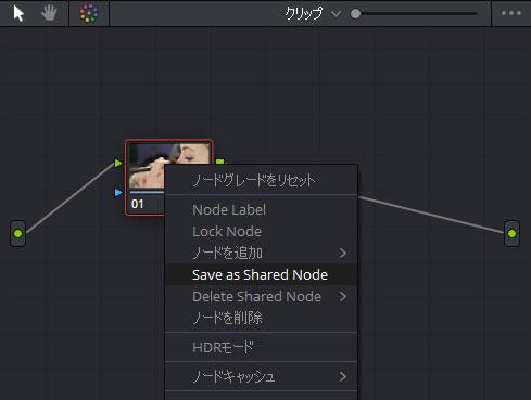 共有ノードを作成する