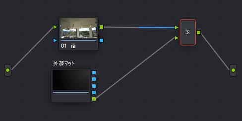 接続線の青い部分を一度クリックするとその線が削除