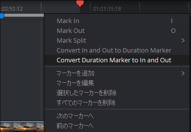 イン/アウト点をデュレーション付きマーカーに変えるコマンド
