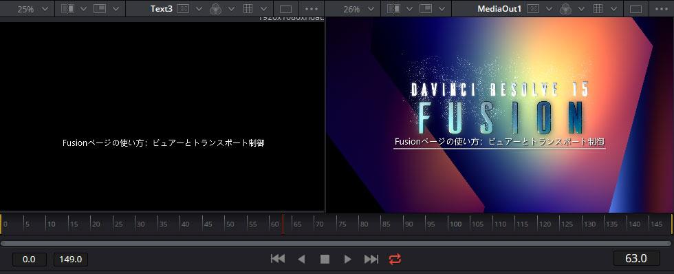 Fusionページのビュアーの表示
