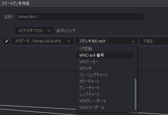 VFXショットのデータ