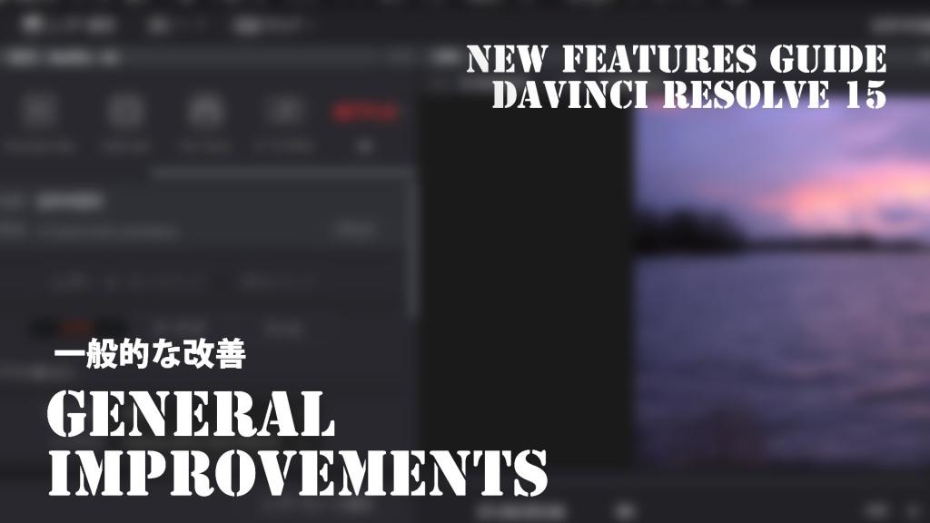 DaVinci Resolve 15 新機能 【一般的な改善】