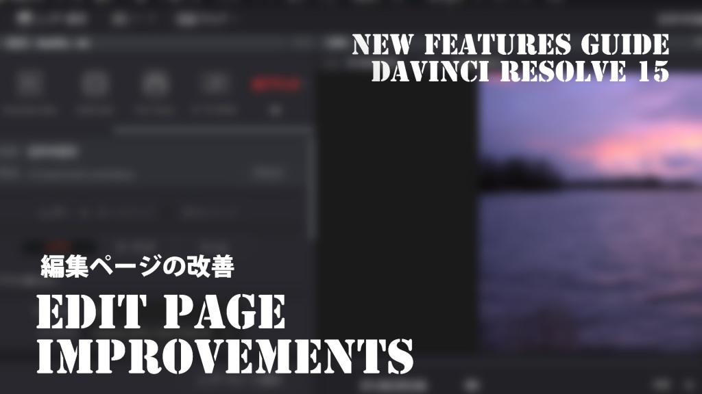 DaVinci Resolve 15 新機能 【編集ページの改善】