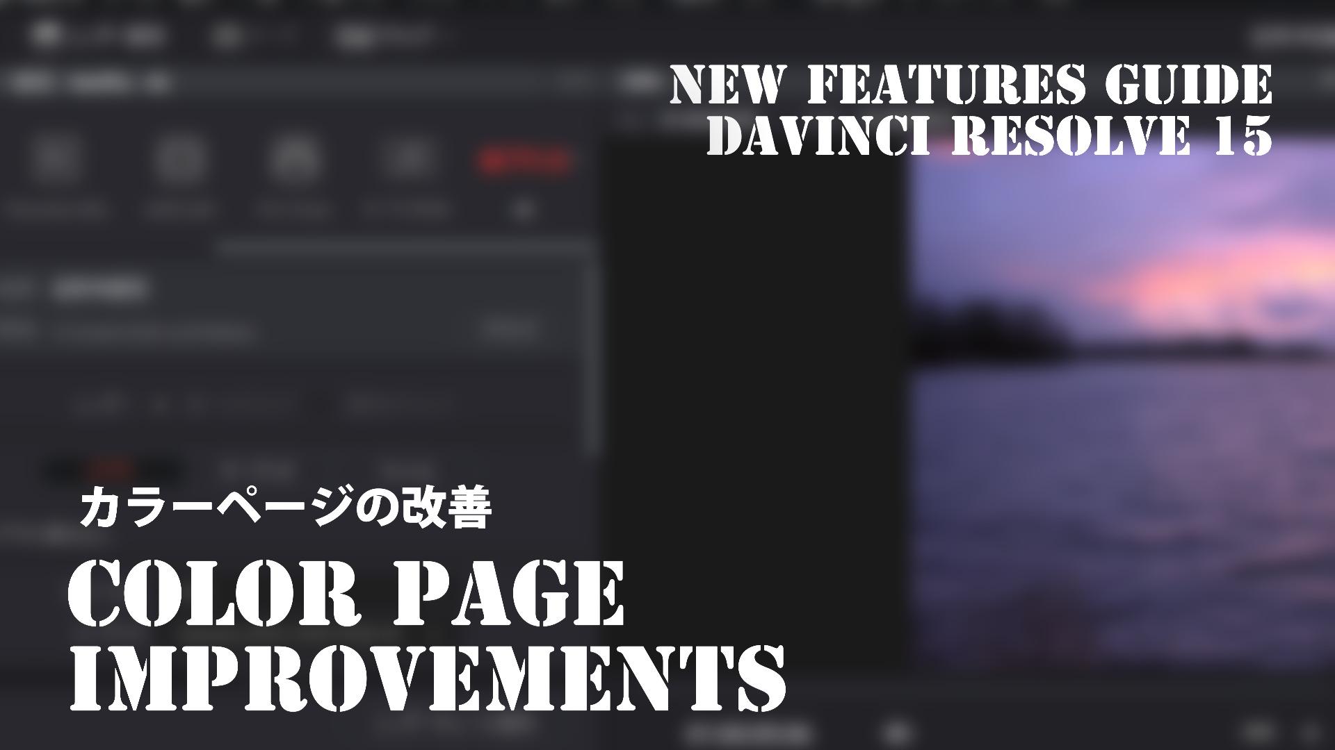 DaVinci Resolve 15 新機能 【 カラーページの改善】